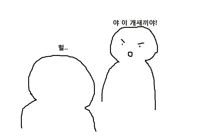 韓国略語悪口