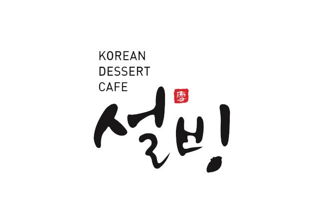 韓国のかき氷ソルビン1