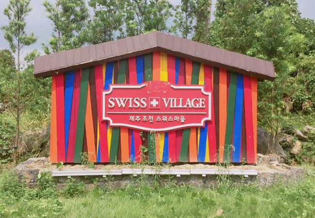 チェジュ島スイス村への行き方