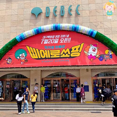 韓国テグ観光