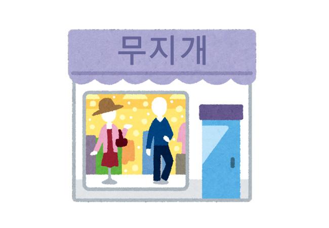 韓国梨大のメンズ服