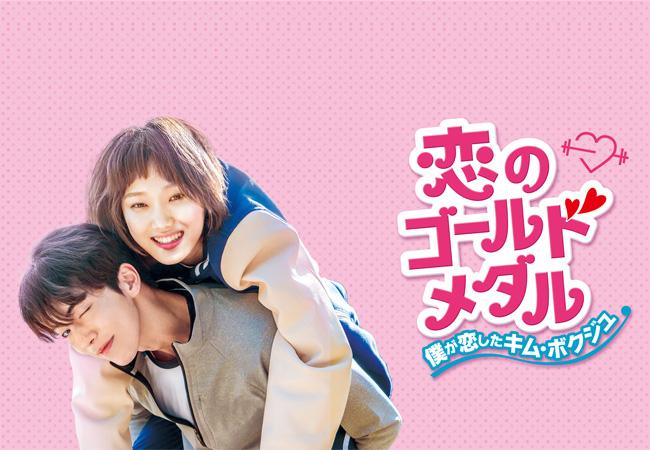 韓国学園ドラマ