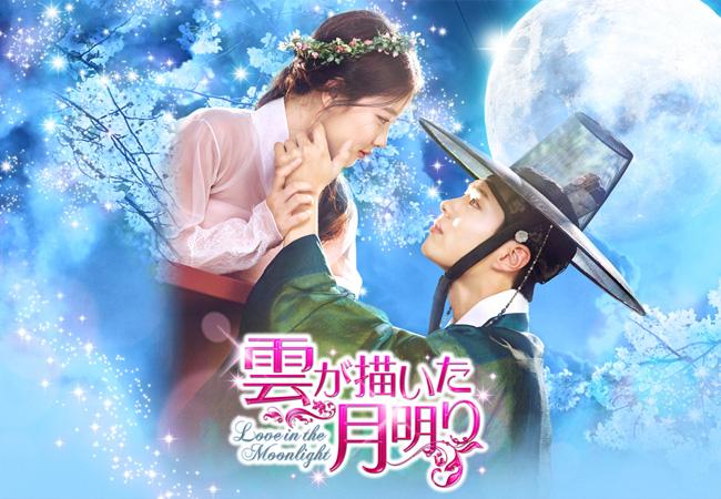 恋愛時代劇韓国ドラマ