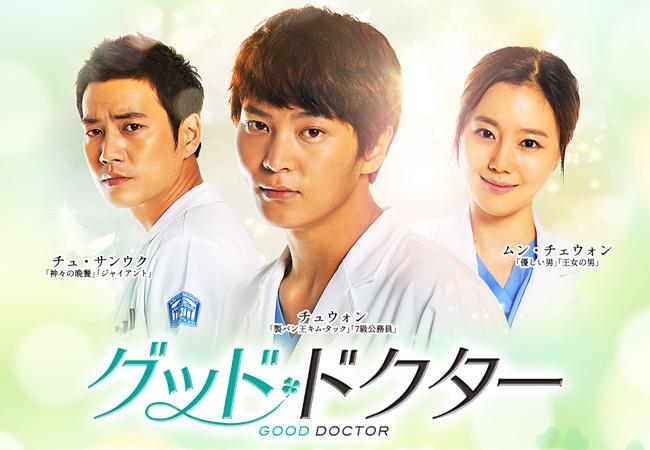 韓国医者恋愛ドラマ
