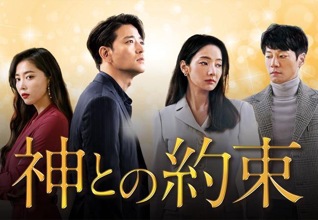 2018年韓国ドラマ