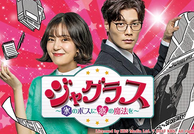 2017おすすめ韓国ドラマ
