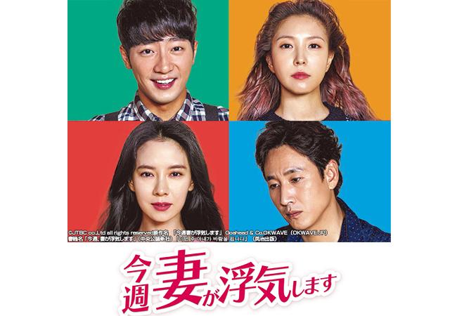 ドロドロ韓国ドラマ