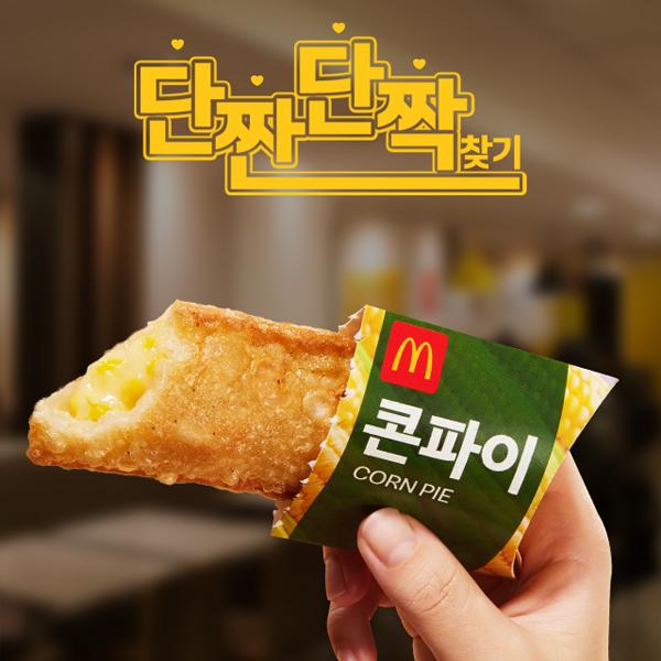 韓国マクドナルドメニュー