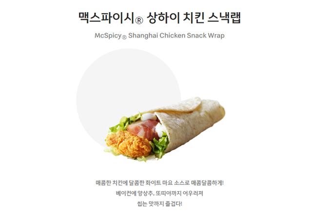 韓国マクドナルド朝メニュー