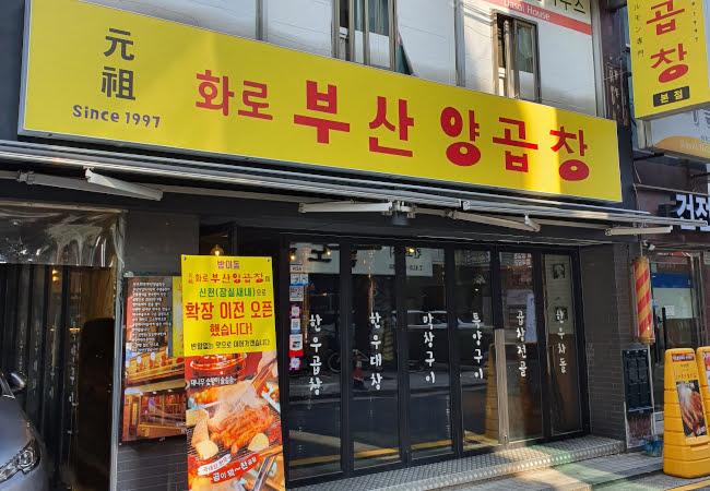 ソウルのおすすめコプチャン店