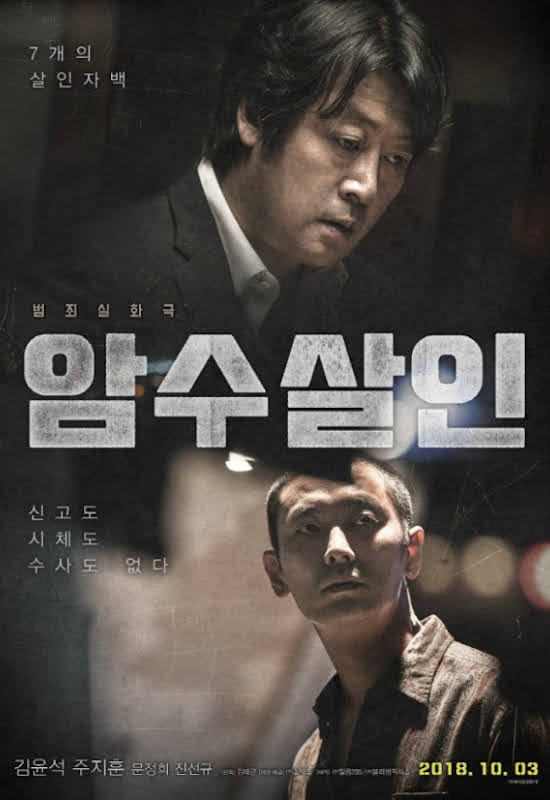 おすすめ韓国サスペンス映画