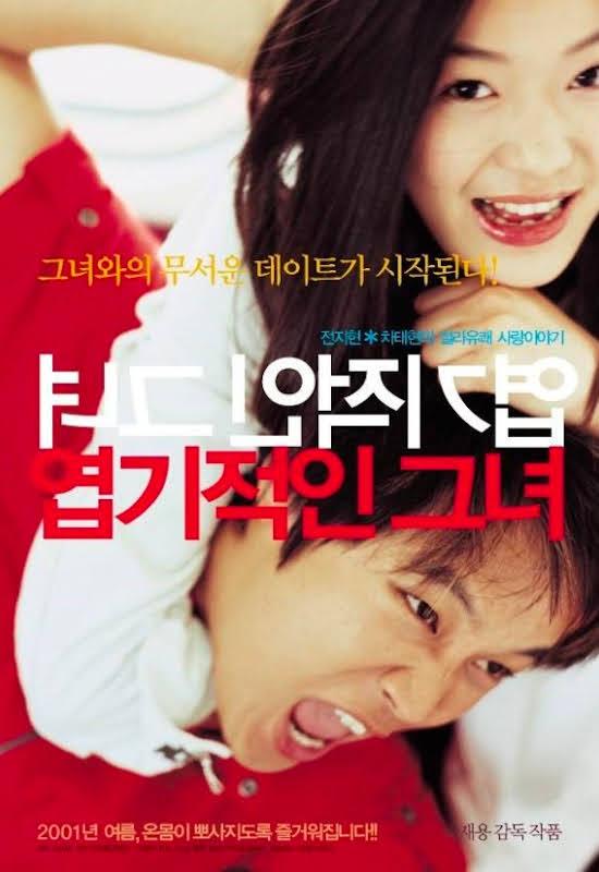おすすめ韓国恋愛映画ランキング