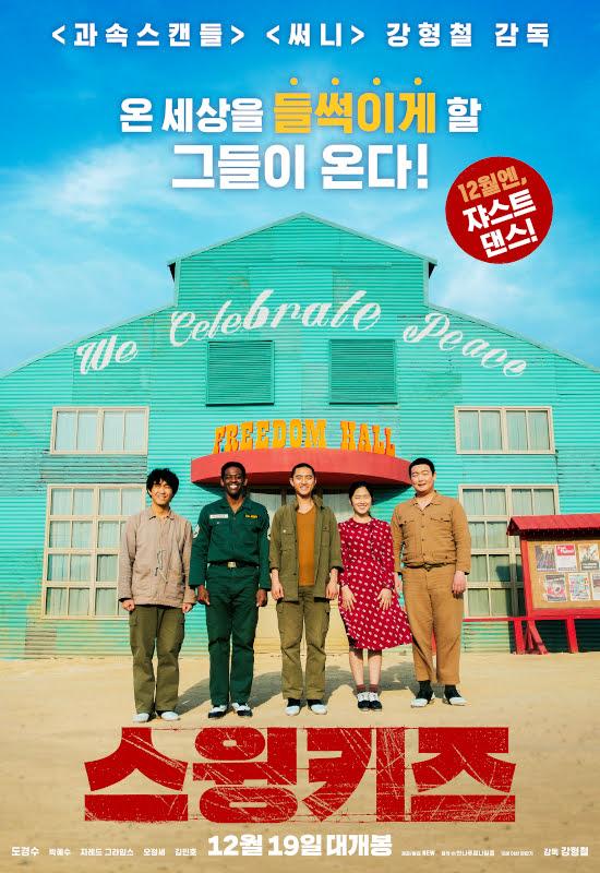 北朝鮮が題材のおすすめ韓国映画