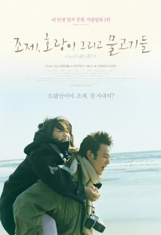 韓国で人気の日本映画