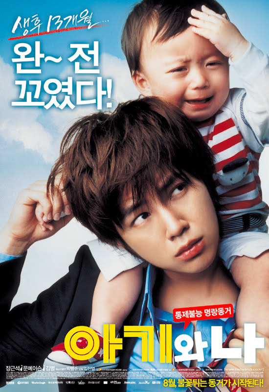 面白い韓国のコメディ映画