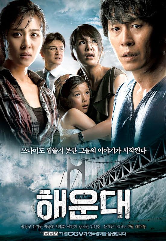 おすすめの韓国パニック映画
