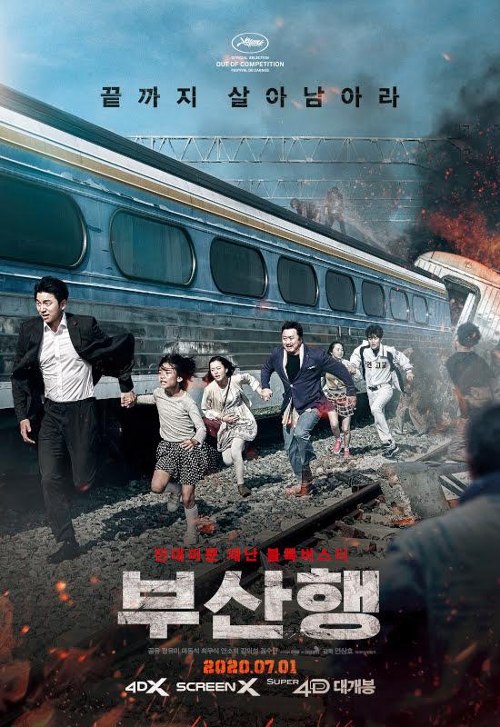 韓国ホラー映画
