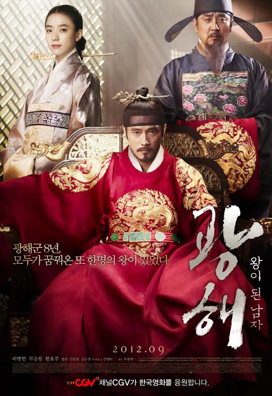 朝鮮王朝時代劇のおすすめ韓国映画
