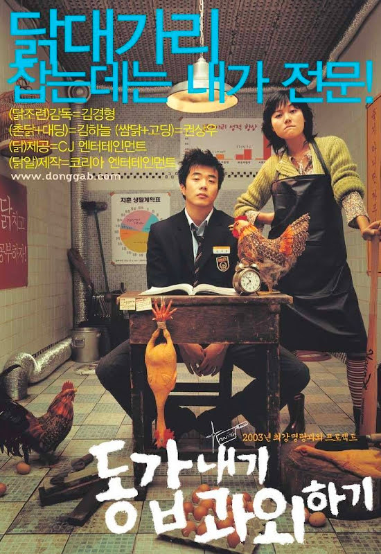 ラブコメ韓国映画ランキング
