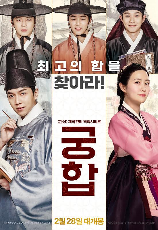 イケメン出演恋愛系韓国映画