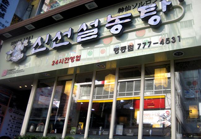 韓国旅行 明洞朝ごはん