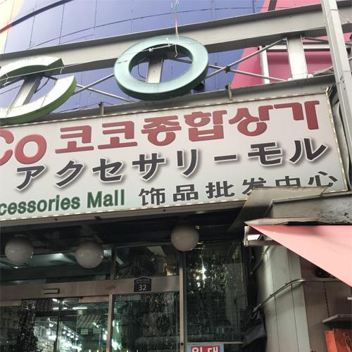 韓国ソウル南大門観光