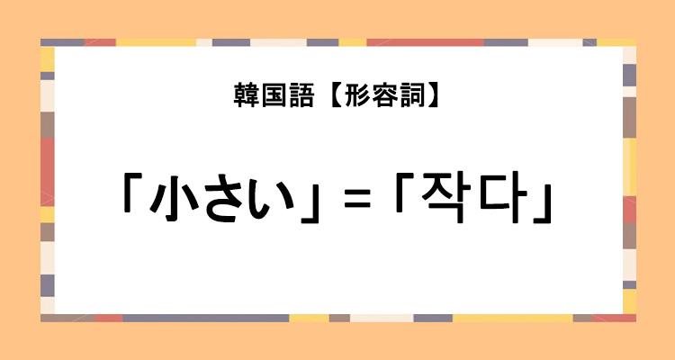 もしかして 韓国 語