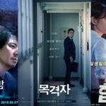 1度は見ておきたい!韓国サスペンス映画おすすめ10選!