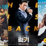 見たら元気になれる!面白い韓国のコメディ映画おすすめ7選!