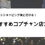 ナイトショッピング後に行ける!深夜営業する東大門コプチャン店7選
