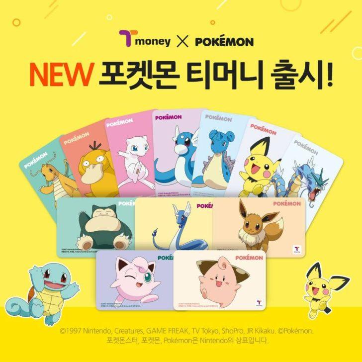 韓国地下鉄t-money4